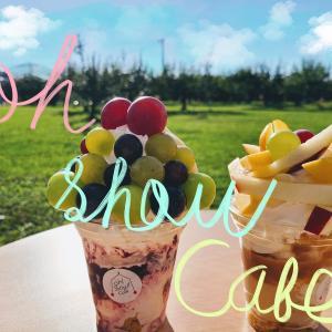【山形県カフェ情報】インスタ映え必至!季節の果物を楽しめるパフェはこちら🍇王将果樹園にある『oh!show!cafe』の「ぶどうパフェ」が秀逸すぎた件