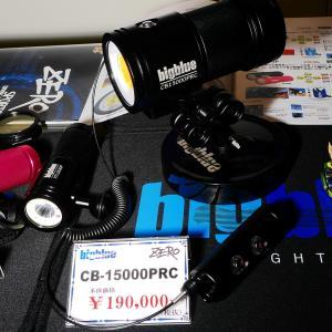 CB-15000PRC bigblue ZEROブース  ダイビングフェスティバル2020最終回
