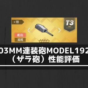 【アズレン】203mm連装砲Model1927(ザラ砲)の性能評価【アズールレーン】