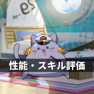 【アズレン】オフニャ:ペッパー 性能・スキル評価【アズールレーン】