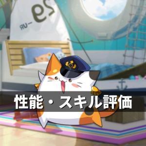 【アズレン】オフニャ:ヨシマル 性能・スキル評価【アズールレーン】