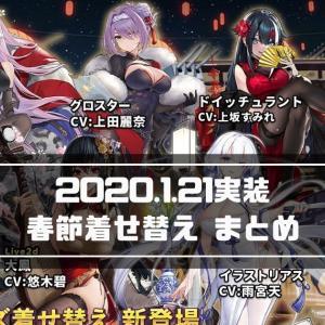 【アズレン】2020年1月21日実装 春節シリーズ着せ替え まとめ【アズールレーン】