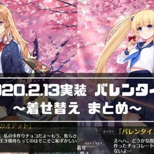 【アズレン】2020年2月13日実装 バレンタイン着せ替え まとめ【アズールレーン】