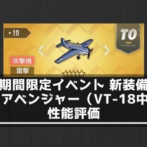 【アズレン】新装備「TBMアベンジャー(VT-18中隊)」性能評価・使い方【アズールレーン】