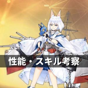 【アズレン】重桜陣営:加賀(戦艦) 性能・スキル考察【アズールレーン】