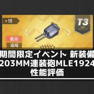 【アズレン】新装備「203mm連装砲Mle1924」性能評価・使い方【アズールレーン】