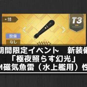 【アズレン】新装備「533mm磁気魚雷(水上艦用)」性能評価・使い方【アズールレーン】