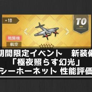 【アズレン】新装備「シーホーネット」性能評価・使い方【アズールレーン】