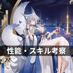 【アズレン】重桜陣営:信濃 性能・スキル考察【アズールレーン】