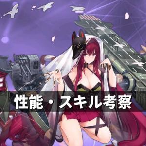 【アズレン】重桜陣営:千歳 性能・スキル考察【アズールレーン】