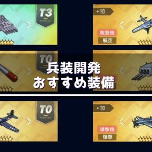 【アズレン】兵装開発 おすすめ装備【アズールレーン】