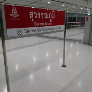 タイの鉄道に乗る36【スワンナプーム空港~パヤータイ】