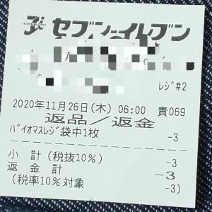 レジ袋 3円返金