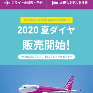 peach航空 国内夏ダイヤ 販売開始 lccで格安夏旅行へ!