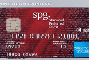 快適旅行へのパスポート! SPGアメックスの魅力 まとめ