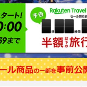 楽天トラベルスーパーセール 3/4 20:00スタート☆ 準備すべきことは?