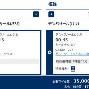 【世界最安値!】2020最新 宿泊交通費込9万円で プラチナ会員になる方法