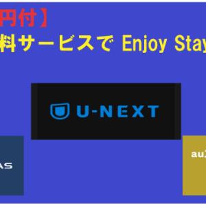 【小遣い4千円付】動画配信無料体験で Enjoy Stay Home!