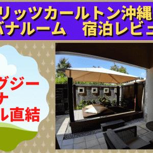 リッツカールトン沖縄 カバナルーム宿泊記