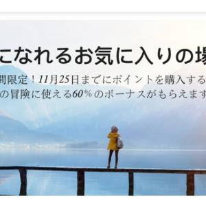 マリオット ポイント60%セール 1P1.9円以上のお得なポイント活用法も!