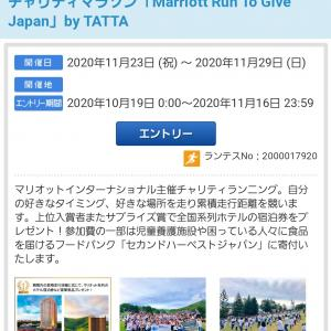 Marriott Run To Give Japan byTATTA開始