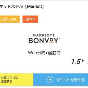 ハピタス マリオット7% goto含め57%引の衝撃!