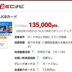 【年内限定】初年度年会費無料クレカ発行で13500円