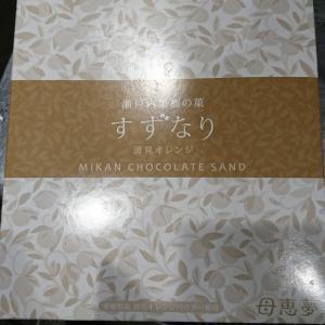 愛媛県のオススメお土産頂きました