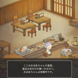 携帯ゲーム「思い出の食堂物語」の感想