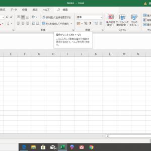 初心者のための初心者によるエクセルのシートを編集する方法