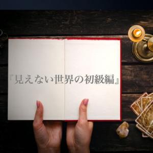 『見えない世界の初級編』