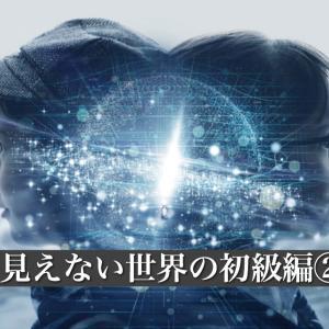 見えない世界の初級編② (念)