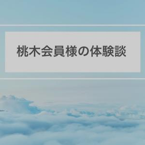 『桃木会員さんの体験談』