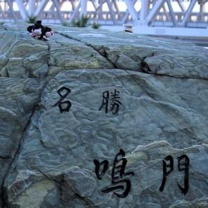 四国♥旅・渦の道♥大鳴門橋