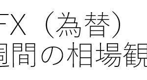 2019年11月18日週のFX相場観