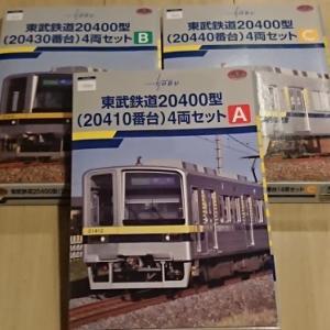 鉄コレ東武20400系購入!組み合わせ次第で未販売の20420番台も・・・?!