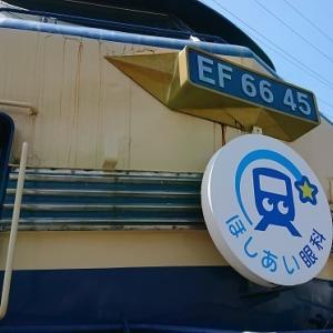 さいたま市に保存のEF66!気になる裏側は・・・