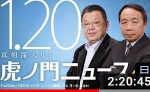 今日(01/20)の「虎ノ門ニュース」は面白かった。ニュースの裏側を知る。