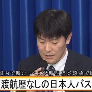 【コロナウィルス関連】ヤバいじゃん。武漢に渡航歴なしの日本人バス運転手が感染(東京)