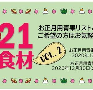 やっぱり「数の子」ぐらいは欲しいわね、だとぉ? & 和食材を買えるオススメショップ