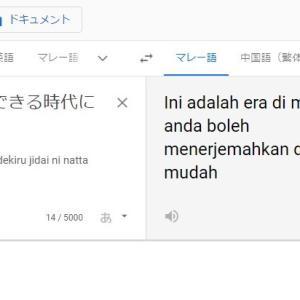 英語やマレー語の「サイト」を【簡単に】翻訳してスラスラ読む方法
