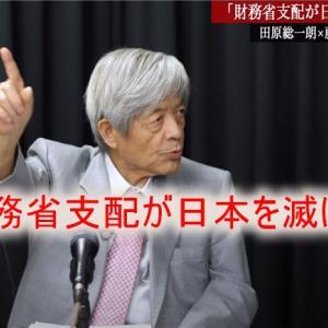 「日本の財政破綻論は大嘘」なのをあの田原総一朗氏もやっと理解した様子