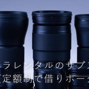 カメラGoo Pass(グーパス)|カメラレンタルのサブスク|月額定額制で借り放題
