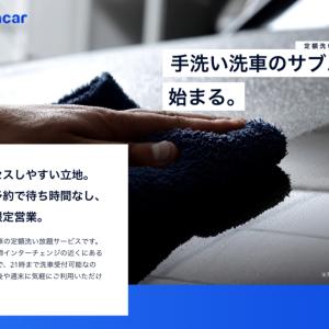 Ancar(アンカー)|月額9800円の手洗い洗車サブスクリプションサービス
