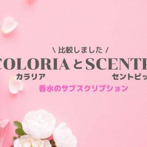 香水のサブスクリプション|カラリアとセントピックを比較した!