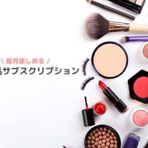 化粧品(コスメ)サブスクリプション 比較とおすすめランキング