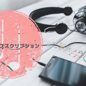 音楽サブスクリプションサービス|比較とおすすめランキング