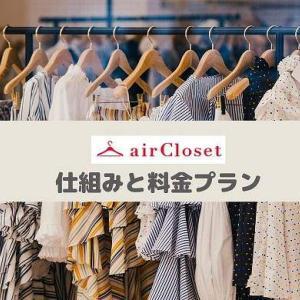 airCloset(エアークローゼット)の仕組みが知りたい【失敗しないコツ】
