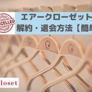 エアークローゼット(airCloset)の解約と退会の方法【簡単1分】
