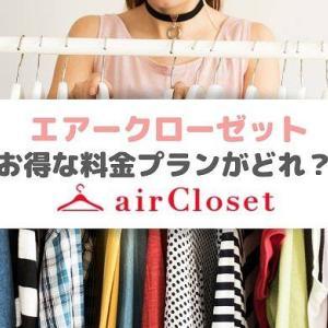 エアークローゼット(airCloset)の料金とプランが知りたい!【必続】